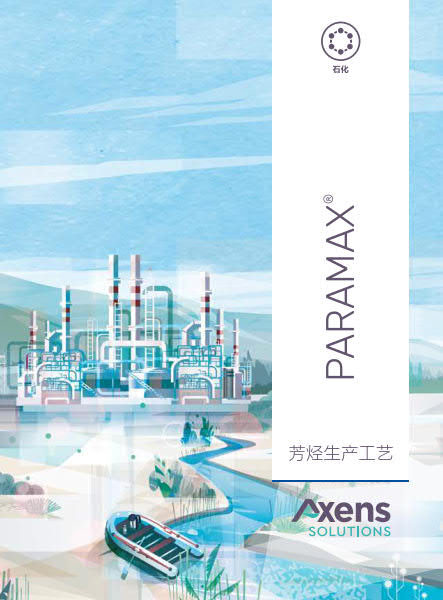 Thumb_Axens_ParamaX_Brochure_cn_1