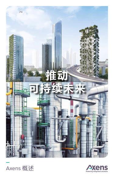 Thumb_axens_corporate_brochure_2019_cn_1