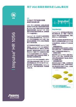 Axens_CB_Impulse_1056_cn_thumb