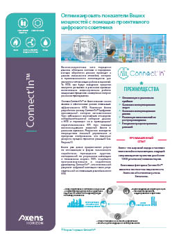 Thumb_Axens_CB_connect-in_ru-