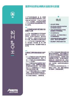 thumb_Axens_CB_H-oil-process_cn