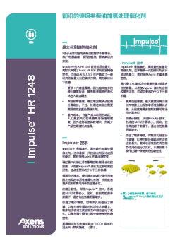 thumb_Axens_CB_Impulse 1248-cn