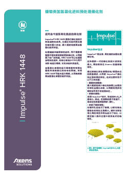 thumb_Axens_CB_Impulse-1448_cn