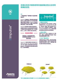thumb_Impulse_CB_2019_cn
